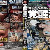 Takara Eizou CEMN-001 Rin Shiraishi AV Subjectivity Awakening Caution It Is Regretful