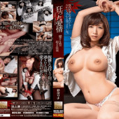Takara TV MSTG-001 Rina Ayana Crazy Affection Above Exceeding Love Aishina Lina