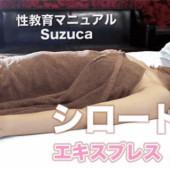 Tokyo-Hot SE149 Suzuka Tokyo Adult MassageThermal education manual