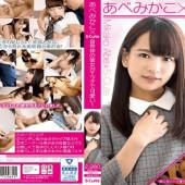 S-Cute SQTE-200 Abe Mikako × S-Cute Natural Body She Is Cute With Etch