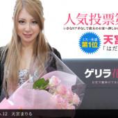 1Pondo 091711_177 Mari Tenmi Nakata's resume No. 12