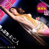 1Pondo 092011_178 Yuka Sakagami - Asian Sex Full Movies