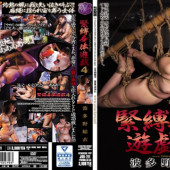 Attackers JBD-211 Yui Hatano S&M Female Body Hot Plays 4