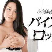 Caribbeancom 122316-330 Minako Komukai Mina's fucking rock