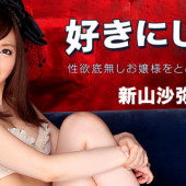 Caribbeancom 060515_234 Sayama Shinya Love me! Lustless Lady