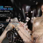 Caribbeancom 101014_974 Yoshihadaka Tamana Zesshio splash?? + pussy picture book