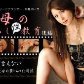 Caribbeancom 030413-279 Kawashima Rosa Mother-in-law of the brush down education sequel
