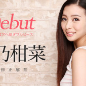 Caribbeancom 112316_004 Sakuzuki Debut Vol.33 at the time of acme face double piece Hair