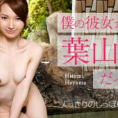 Caribbeancom 012916-085 Hitomi Hayama - Jav Uncensored Porn Tubes