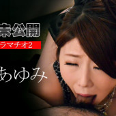 Caribbeancom 102716-290 Ayumi Shinoda - THE unpublished ~ subjective Deep Throating