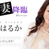 Caribbeancom 091316-255 Aizawa Haruka - Lustful wife Advent 57 Part 1