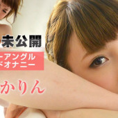 Caribbean 121715-047 - Aizawa Karin - THE unpublished ~ thorough low angle dildo masturbation