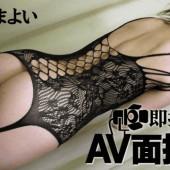 Heyzo 0747 Mayoi Sakuya Intercourse in an AV Interview Ep3 Part2