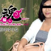 Heyzo 1384 Yuuna Hamanaka Creampie Prank Sneaky No Condom Sex Vol 6