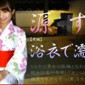 Heyzo 0170 Suzu Minamoto Hamar's World 2 Part 2 -Yukata Girl