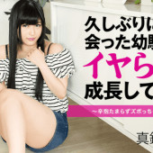 HEYZO-1354 Haruka Manabe Reunion with Sexy Old Friend