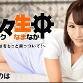 Heyzo 1357 Konoha Kasukabe Wants to Be Fucked Harder