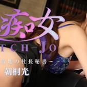 Heyzo 0678 Asahiri Akira Pretty lady ~ President's secretary of unlimited Yari