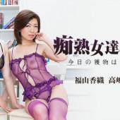 Heyzo 1336 Kaori Fukuyama Shouko Takashima Horny MILFs Seduce Deliveryman