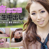 Heyzo 0131 Ann Ito Amateur Hottie Ann -a university student in need of cash