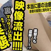 Heyzo 0473 Yuko Sakura A video leak! Anything can happen in a massage parlor