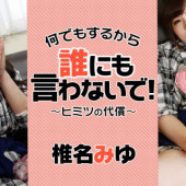 Heyzo 1334 Miyu Shiina Miyu's Naughty Embarrassing Secret