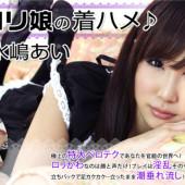 [Heyzo 0096] Ai Mizushima Gosurori Girl