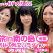 [Heyzo 0420] Airi Minami, Noriyuki, Hikari - Ageage women's journey in the south of the island Part orgy Paradise