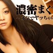 [Heyzo 1289] Minako Komukai - Was Chaimasu doing in dense Maguwai really