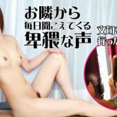 [Heyzo 1280] Hikaru Kurokawa Sex with My Dirty Neighbor