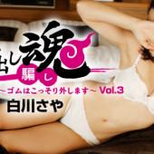 [Heyzo 1278] Saya Shirakawa Creampie Prank -Sneaky No Condom Sex- Vol.3