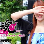 [Heyzo 1258] Misaki Mutou Creampie Prank -Sneaky No Condom Sex- Vol.1