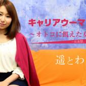 [Heyzo 1238] Towa Haruka Independent Woman's Great Sexual Desire