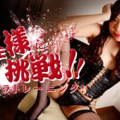 [Heyzo 0813] Saki Nakanisi Sexy Dominatrix Outfit for my First Time