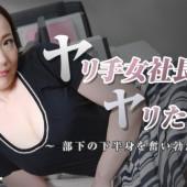 [Heyzo 1254] Yurie Minamisawa Naughty Female Boss -Successful at Work and Sex