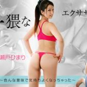 [Heyzo 0870] Has become comfortable with obscene exercise leadership many ways - Seto Himari