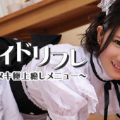 [Heyzo 0588] Mai Aozora Would you like a massage from a cute maid? -Her special menu has more than just...