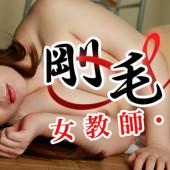 [Heyzo 0728] Kaho Our Teacher Has a Big Bush - Japan Porn Videos Online