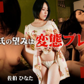 [Heyzo 0850] Hinata Saeki A Special Kind of Sex with My Boyfriend