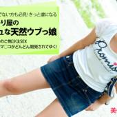 [Heyzo 0322] Miyu Kida Short Haired Naive Babe All to Myself