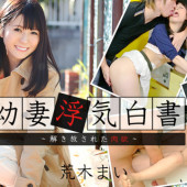 [Heyzo 0894] Mai Araki Married Woman's Hidden Sexual Desire
