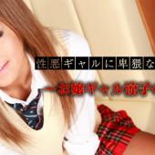 [Heyzo 0801] Ryoko Sawajiri Spanking a Naughty Gal -A Well-off Girl, Ryoko