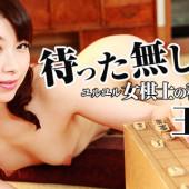 [Heyzo 0835] Tsubaki Kato (Kaoru Natsuki) Sexy Japanese Chess Player