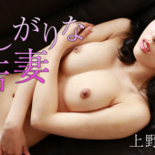 [Heyzo 1065] Manami Ueno Lonely Dirty Married Wife - Jav Uncensored Online