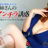 [Heyzo 0613] Not a good a bewitching Manchira wearing no underwear if in the temptation - Maki Koizumi