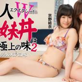[Heyzo 0947] Wecstasy! Beautiful sister bowls 6P samadhi of exquisite taste - Japan Group Sex Videos