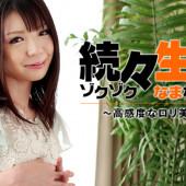 [Heyzo 1054] One after another Namachu to high sensitivity Lori Pretty - Sakaekura Aya