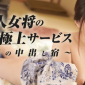 [Heyzo 1064] Inn out in the best service rumors of beauty proprietress - Nanami Luna