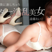 [Heyzo 0311] Aiko Endo Dirty Beauty Shakes Her Ass and Everything!