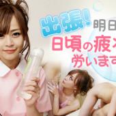 [Heyzo 1015] Business trip! Asuka is appreciation the daily fatigue! - Asuka Kyono